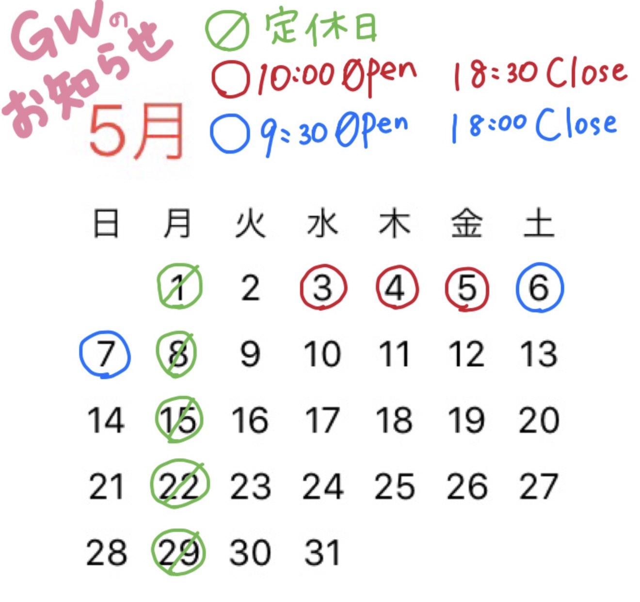 ★GWのお知らせ★