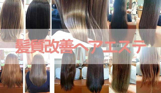 【実例あり】エルパライソおすすめ!髪質改善ヘアエステ