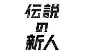【新スタッフ】【自己紹介】