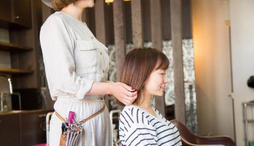 良い美容師に出会った事がないあなたへ。これを見れば良い美容師の判断基準がわかります!