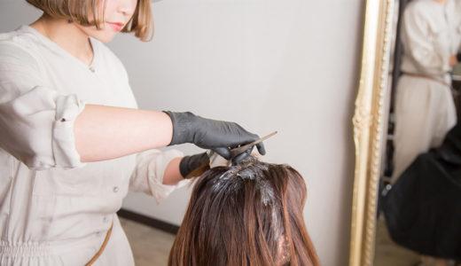 美容室で初めてのヘアカラー!気になる【疑問点】や【注意点】を解説します!