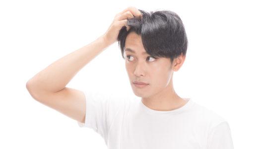 男性必見!最近、頭皮が臭い、ベタつきが気になる方。そのお悩み簡単に改善することができます!!!