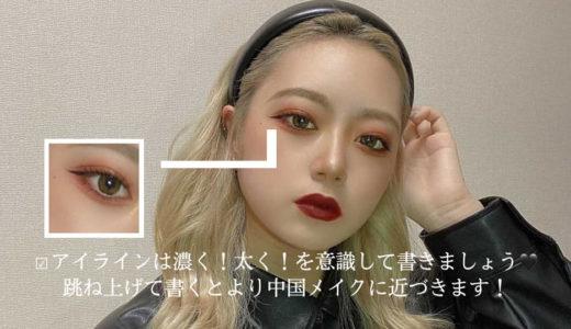 流行りno.1?!日本メイクと何が違うの?中国メイクの特徴・やり方教えます!