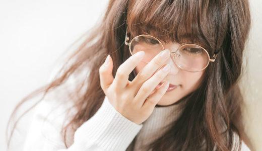 【顔型別に解説】自分に似合うメガネを選んでオシャレを楽しもう!