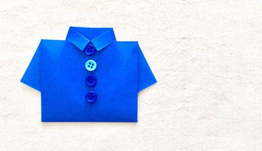 【信頼度UP!】青色をファッションに取り入れて誠実な印象に!